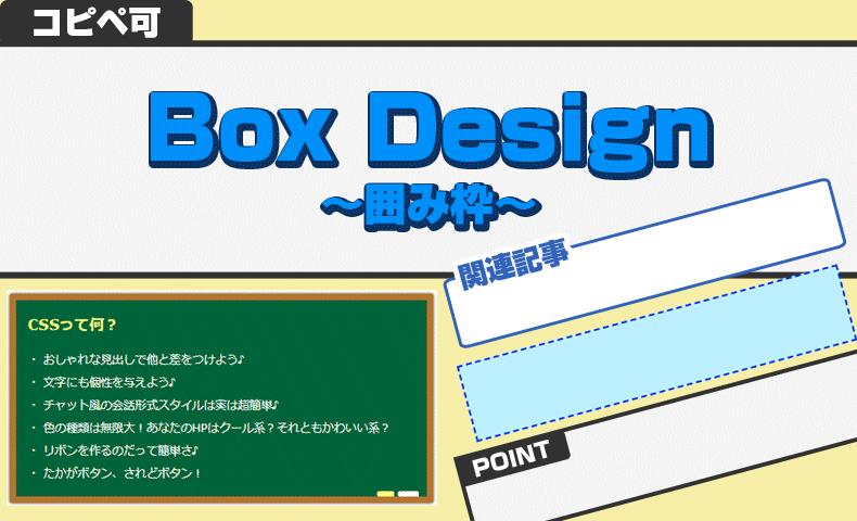 ボックスデザイン