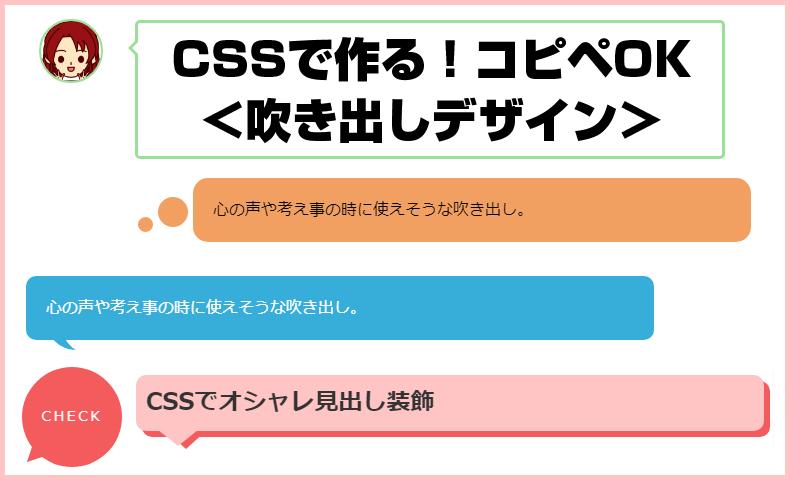 CSSで作る!コピペOK<吹き出しデザイン>