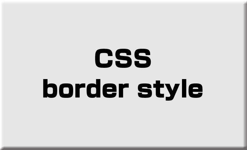 種類いろいろ!CSSのborder(線)の使い方