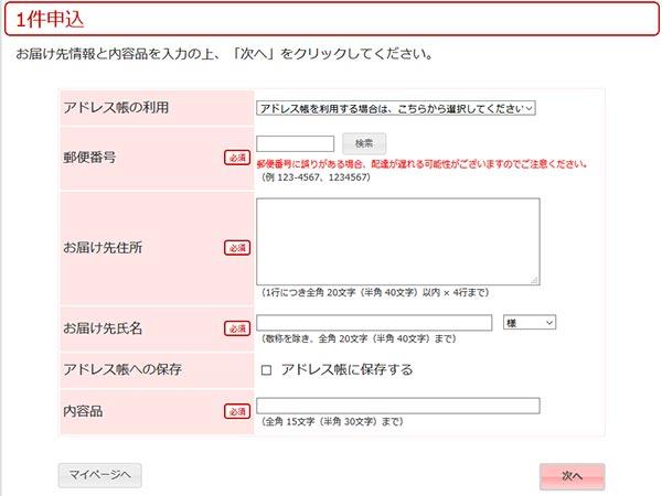 クリックポスト利用の流れ「1件申込」