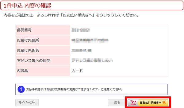 クリックポスト利用の流れ「1件申込内容の確認」画面
