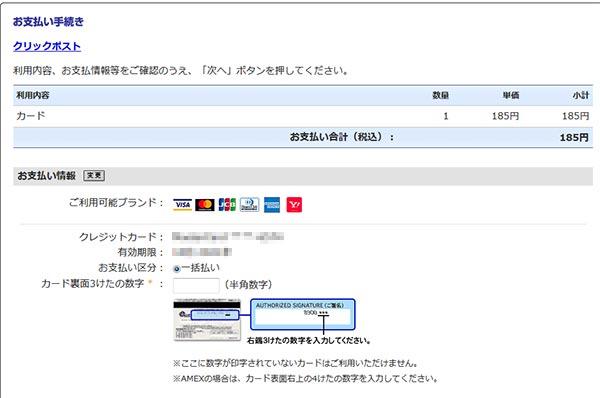 クリックポスト利用の流れ「支払い」画面