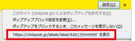 クリックポスト利用の流れ「ポップアップ」表示