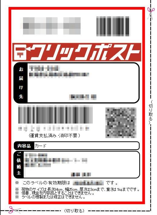 クリックポスト利用の流れ「印刷」
