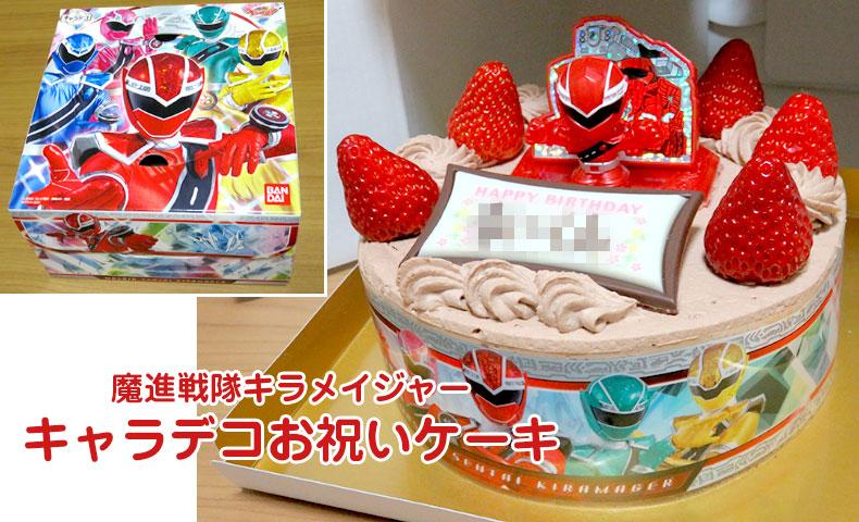 キラメイジャーお祝いケーキ