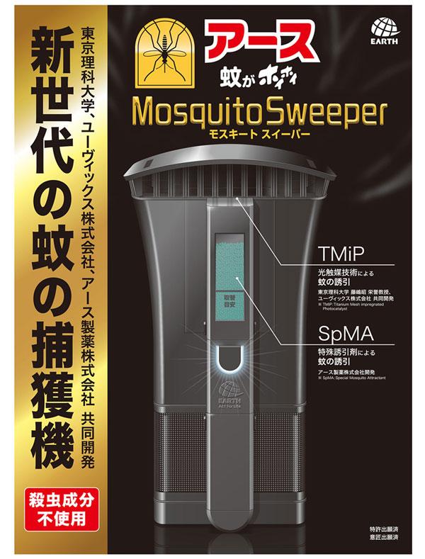 アース新世代の蚊の捕獲機モスキートスイーパー