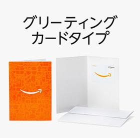 アマゾンギフト券グリーティングカードタイプ