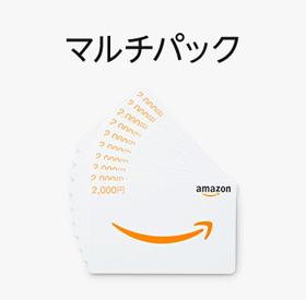 アマゾンギフト券マルチパック