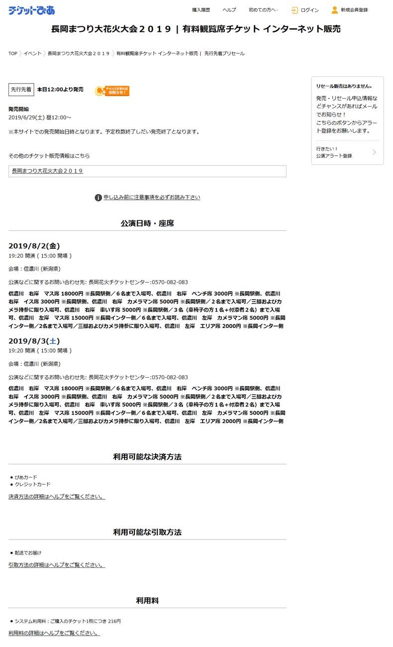 長岡花火チケットぴあ日付選択画面