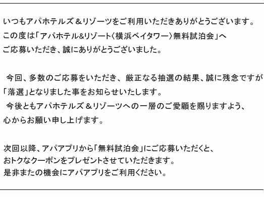 アパホテル&リゾート<横浜ベイタワー>無料試泊会落選メール画像