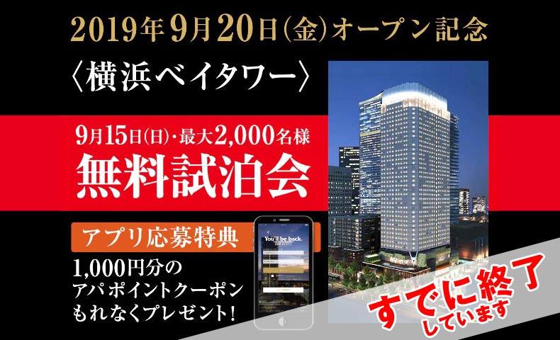 アパホテル&リゾート<横浜ベイタワー>無料試泊会