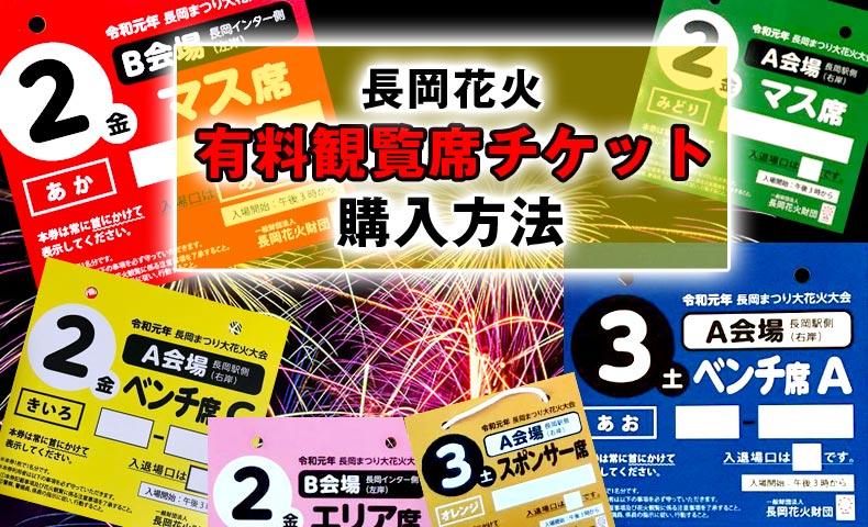 長岡花火有料観覧チケット購入方法