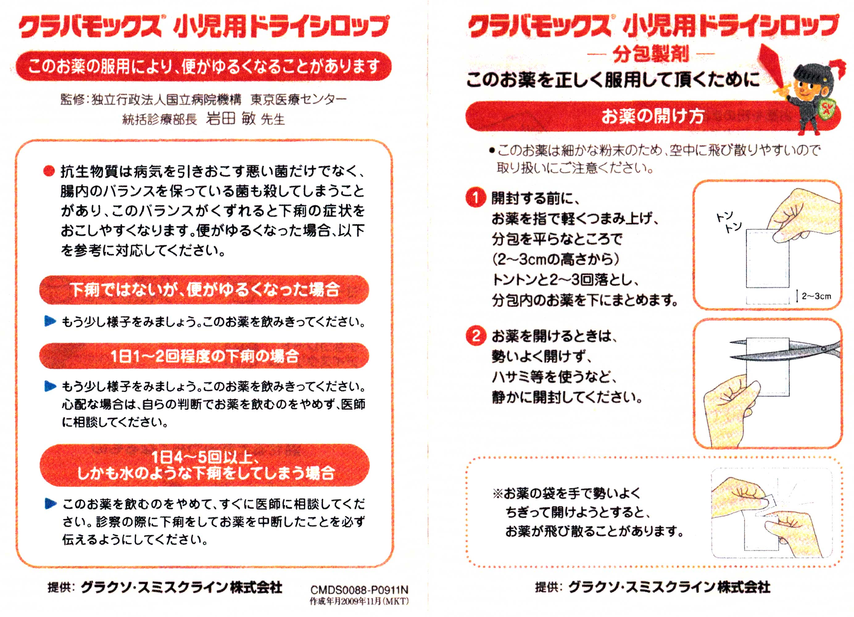 4歳児夜中に突然中耳炎クラバモックス小児用配合ドライシロップ