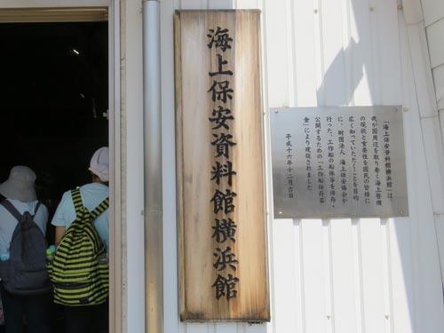 海上保安資料館横浜館入口