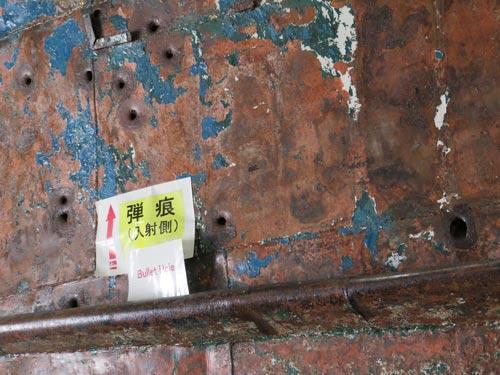 海上保安資料館横浜館工作船の弾痕
