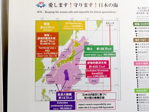 海上保安資料館横浜館日本の海域紹介