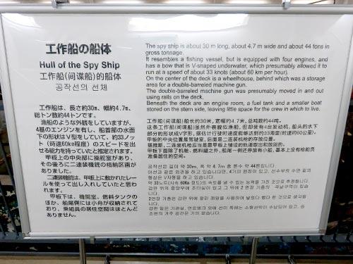 海上保安資料館横浜館工作船の紹介