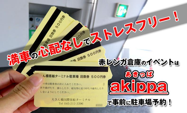 akippa (あきっぱ)