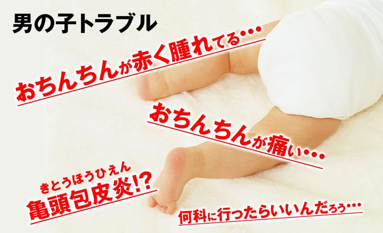 亀頭包皮炎(きとうほうひえん)