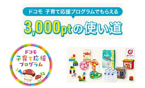 ドコモ子育て応援プログラム3,000ポイントプレゼント