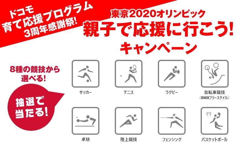 ドコモ東京2020オリンピック「親子で応援に行こう!キャンペーン」