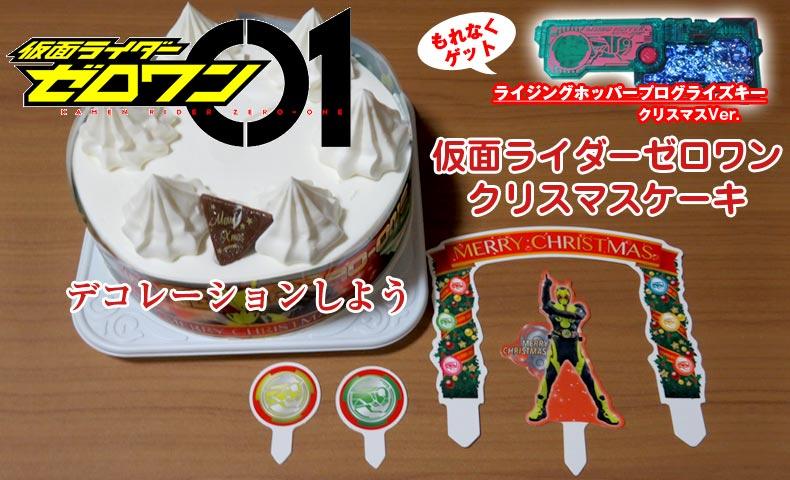 仮面ライダーゼロワンクリスマスケーキ