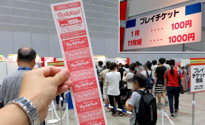 トミカ博2019横浜プレイチケット売り場