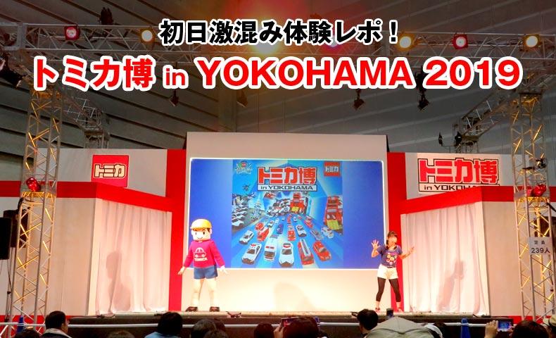 トミカ博2019横浜