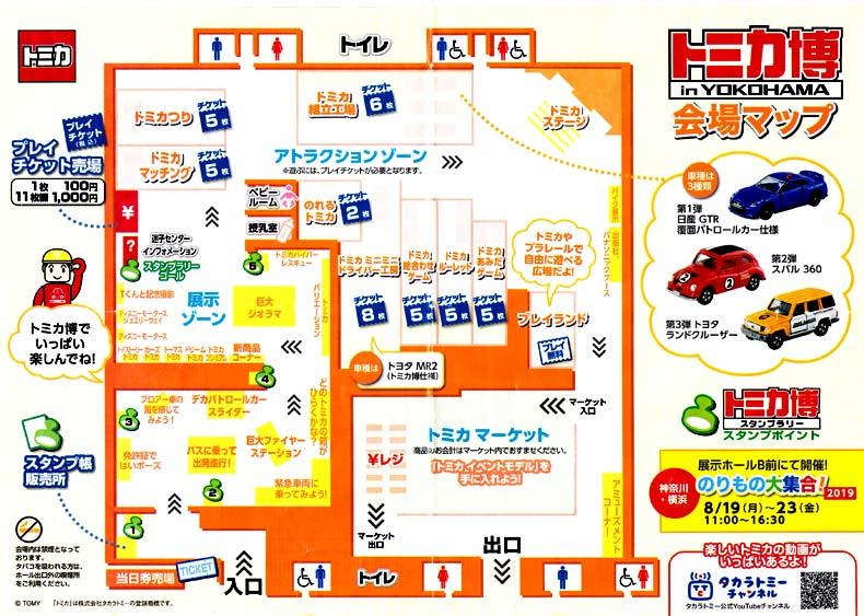 トミカ博2019横浜会場マップ