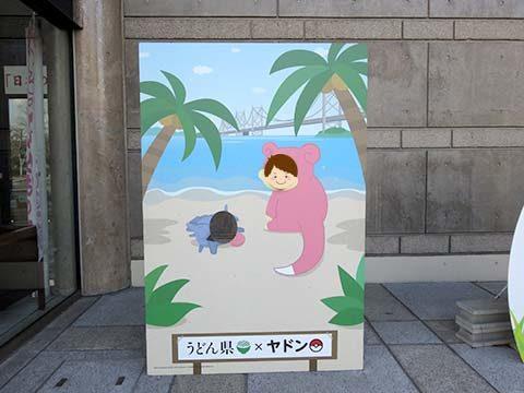 瀬戸大橋記念公園入口前パネル