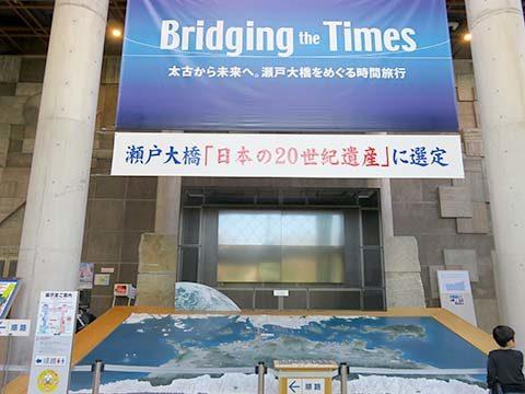 瀬戸大橋記念公園エントランス