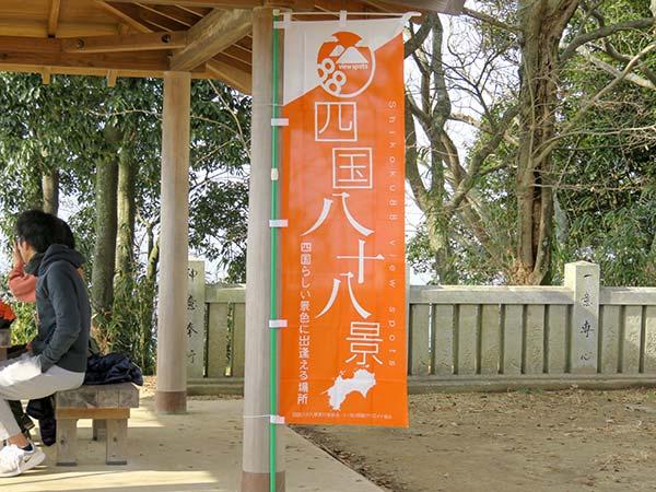 天空の鳥居「高屋神社」四国八十八景