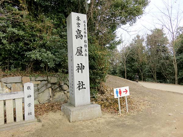 天空の鳥居「高屋神社」看板石