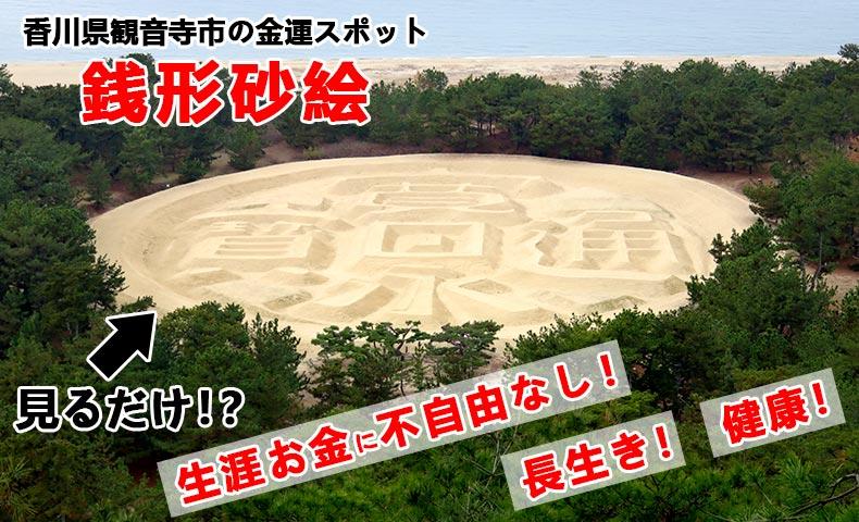 香川県観音寺市「銭形砂絵」