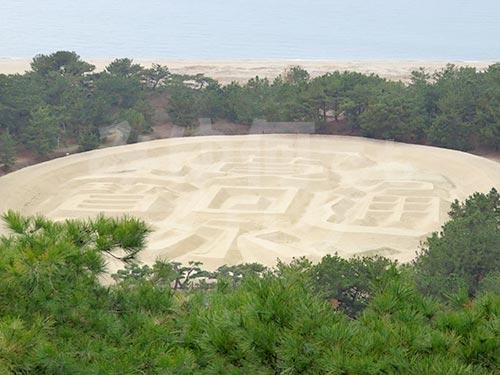 香川県観音寺市「銭形砂絵」右から