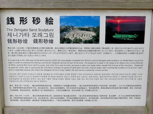 香川県観音寺市「銭形砂絵」看板