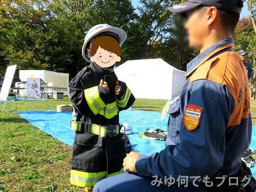 朝霞の森秋まつり消防服試着体験