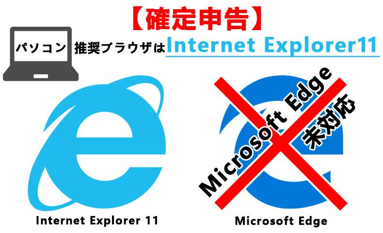 確定申告e-taxの推奨ブラウザはInternet Explorer