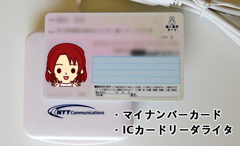 マイナンバーカードとACR39-NTTComカードリーダライタ