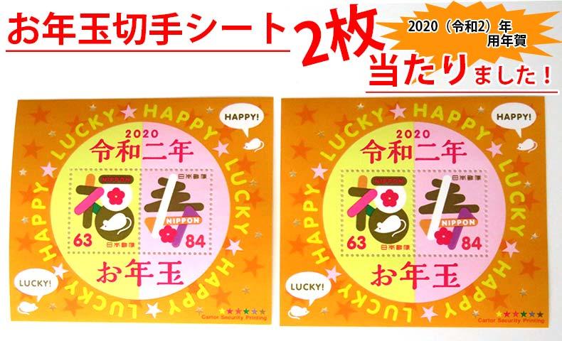 お年玉付き年賀はがきの切手シートが当たりました