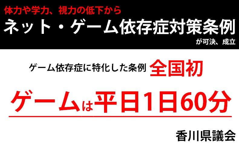 香川県でネット・ゲーム依存症対策条例が可決