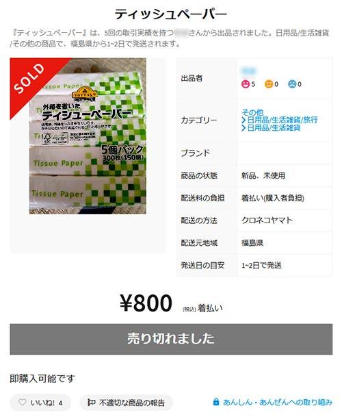 メルカリでアコレのティッシュペーパー800円