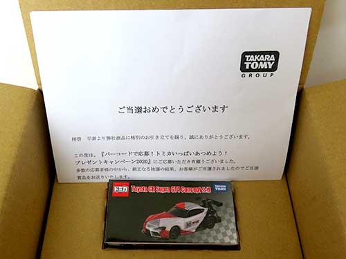 当選!ToyotaGR SupraGT4Concept仕様の手紙と商品