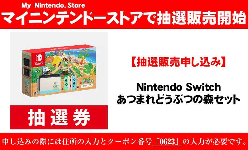 【抽選販売申し込み】Nintendo Switch あつまれ どうぶつの森セット
