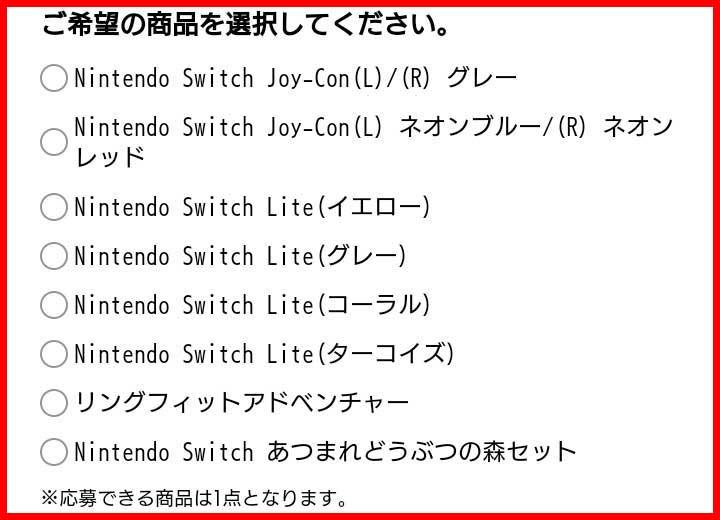 イオンキッズパブリック限定Nintendo Switch抽選販売の賞品