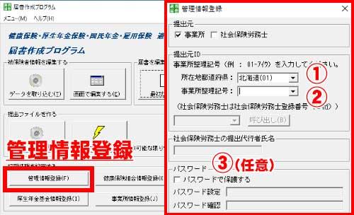 届書作成プログラム「管理情報登録」