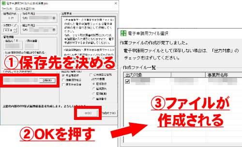 届書作成プログラム「保存先を決め電子申請ファイル作成」