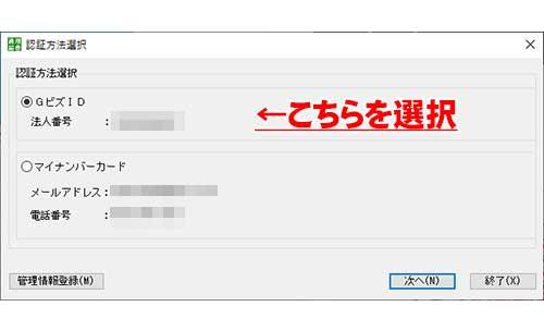 GビズIDで電子申請する「GビズID選択」
