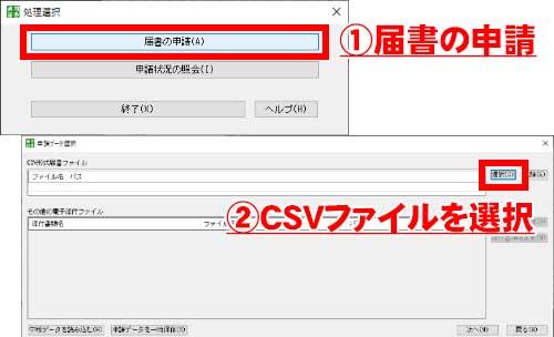 GビズIDで電子申請する「届書の申請」