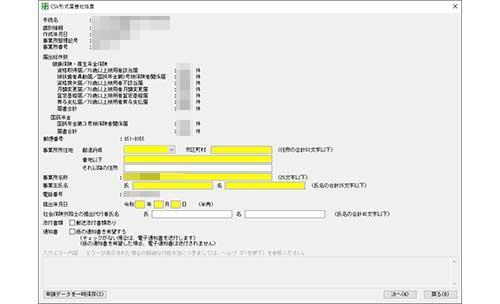 GビズIDで電子申請する「CSV形式届書総括票」